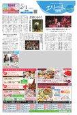 エリート情報成田版 2月1日号