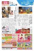 エリート情報香取版 2月8日号