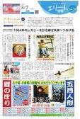 エリート情報成田版 3月7日号