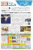 エリート情報成田版 3月21日号