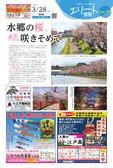 エリート情報香取版 3月28日号