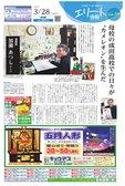 エリート情報成田版 3月28日号