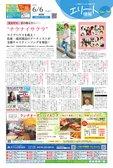 エリート情報成田版 6月6日号