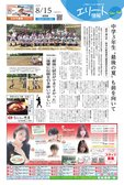エリート情報成田版 8月15日号