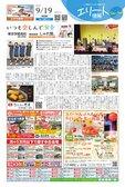 エリート情報成田版 9月19日号