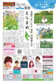 エリート情報成田版 10月10日号