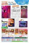 エリート情報成田版 10月24日号