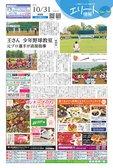 エリート情報成田版 10月31日号