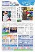 エリート情報成田版 11月28日号