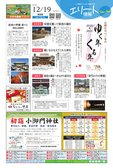 エリート情報成田版 12月19日号